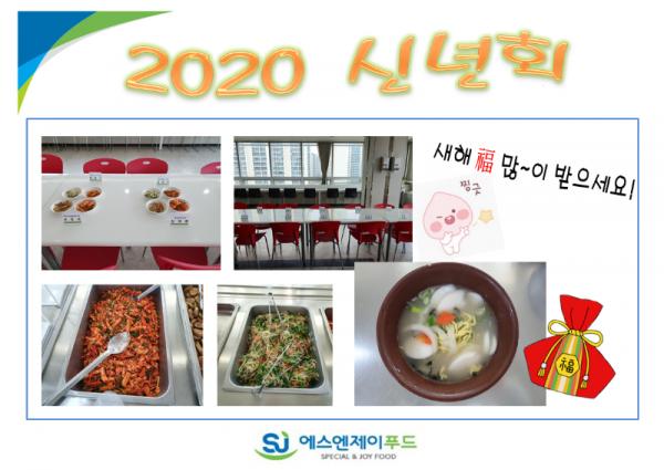 2020장안구청신년회.png