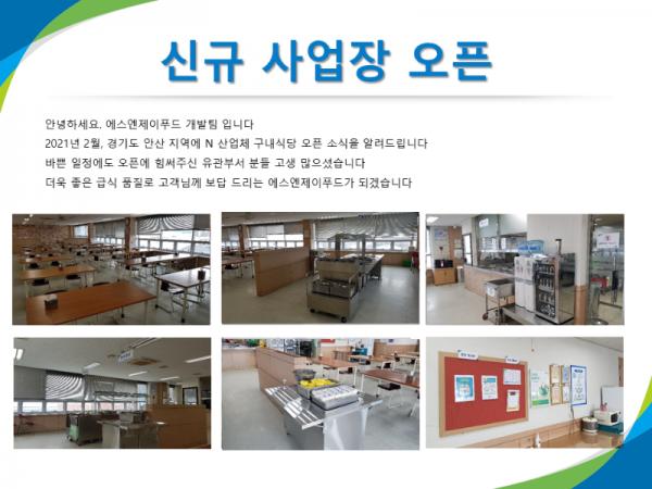 [오픈 소식] 노루케미칼 구내식당.png