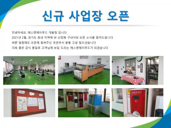 [오픈 소식] 위트 구내식당.png