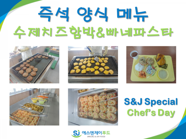 [이벤트 소식] 수제치즈함박 & 빠네파스타 이벤트.png
