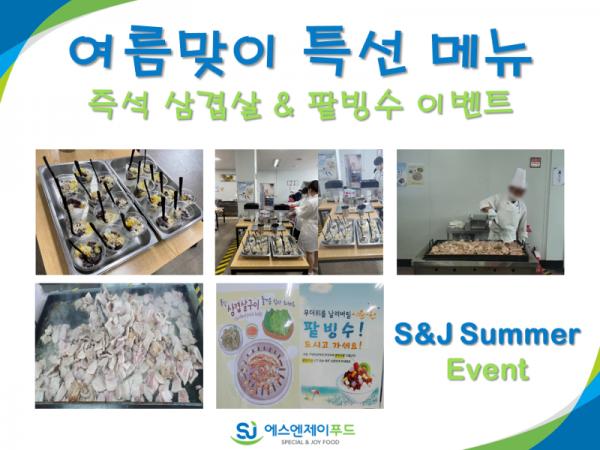 [이벤트 소식] 여름맞이 삼겹살&팥빙수 이벤트.png